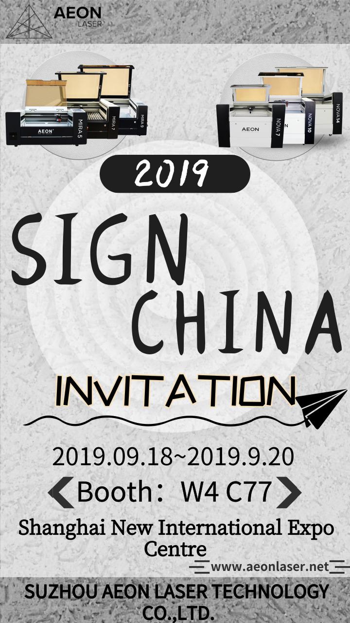 邀请函2_2019.08.23