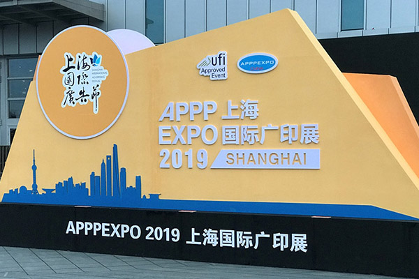 2019 EXPO Shanghai APPP